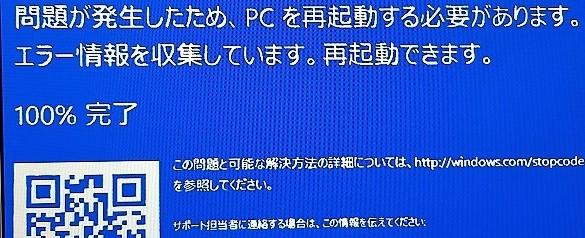 パソコンの青画面の症状が起こした悲劇のエピソードと教訓